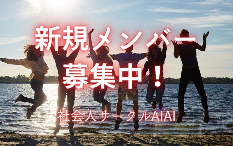 社会人サークル AIAI(新規メンバー 募集中!)