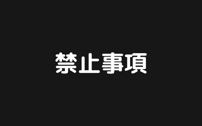 社会人サークル AIAI(禁止事項)